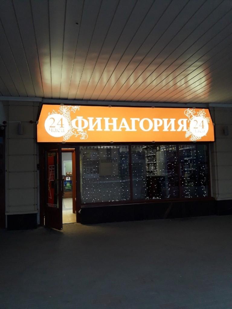 finagoria_saransk