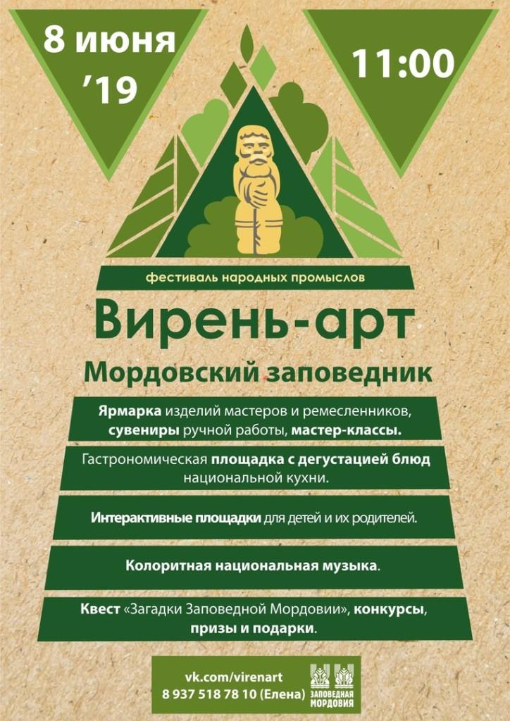 saransk_virenart
