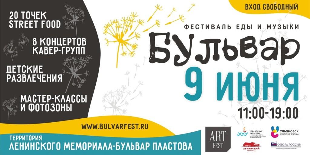ulianivsk_bulvar