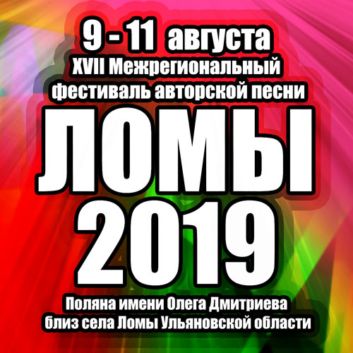 ulianovsk_lomy