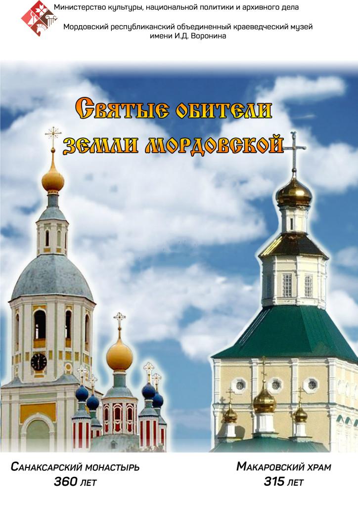 Все занятия    на ближайшие выходные Святые обители земли мордовской