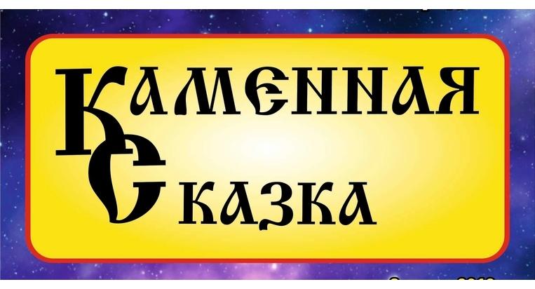 Все занятия    на ближайшие выходные Kamennaya_skazka