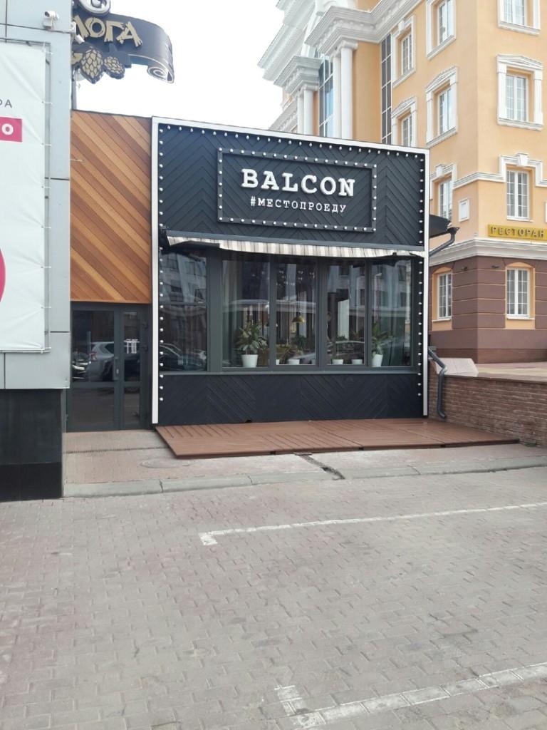 Открытия   июля    balkon