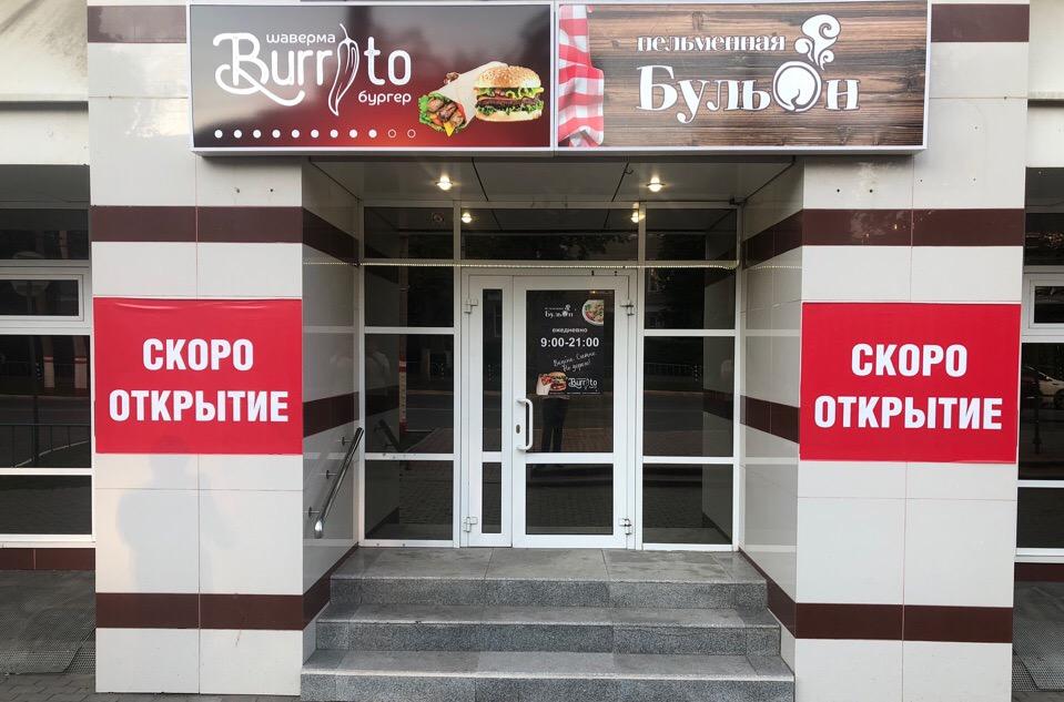 Открытия   июля    burito-pelmeni