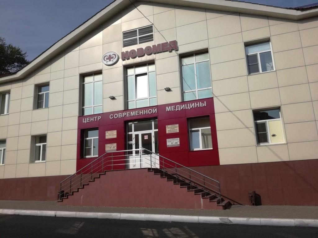 Цена медицины  где в Саранске можно сделать МРТ novomed