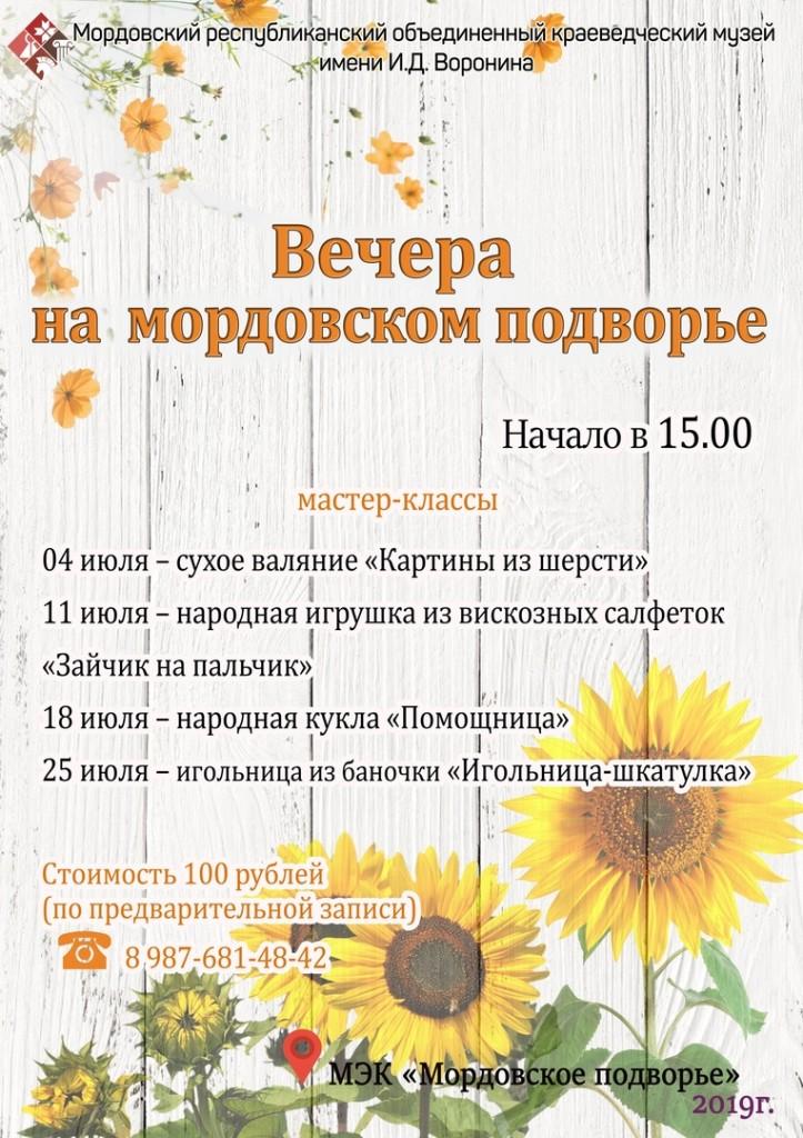 Все занятия    на ближайшие выходные vecher_napodvorie