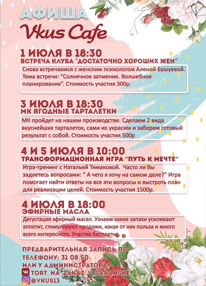 Все занятия    на ближайшие выходные vkus13