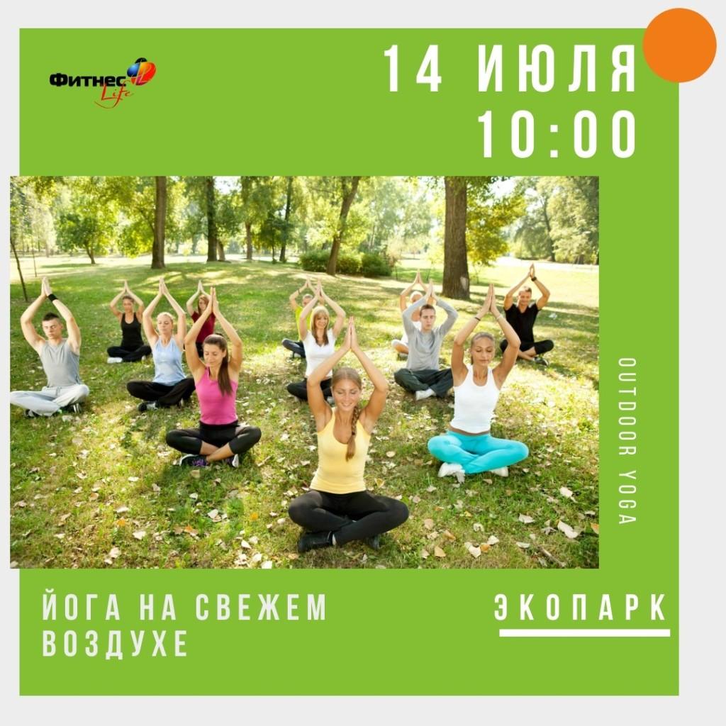Все занятия    на ближайшие выходные yoga