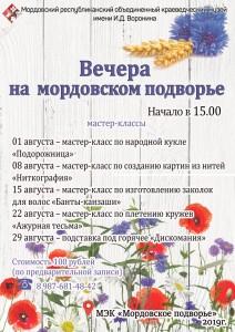 Вечера на Мордовском подворье