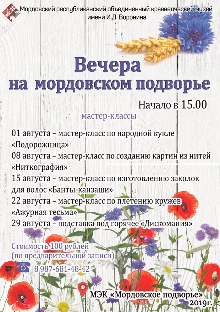 Все занятия    на ближайшие выходные Вечера на Мордовском подворье
