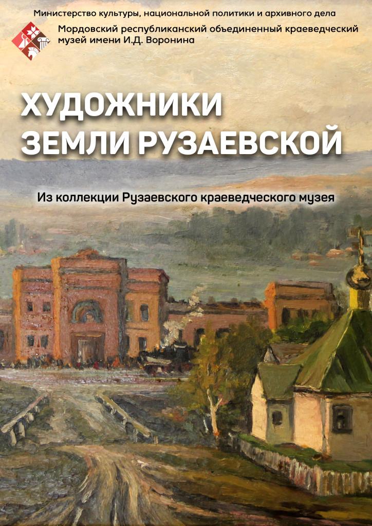 Все занятия    на ближайшие выходные Художники земли рузаевской