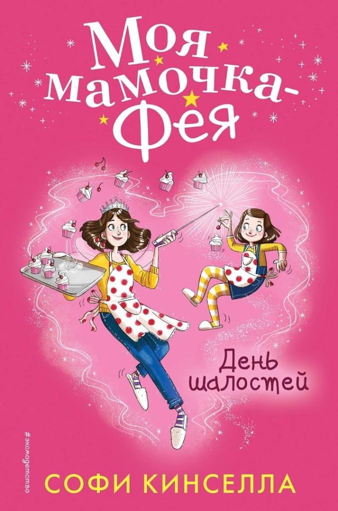 b 10 детских книг  b   чтобы продлить лето feya