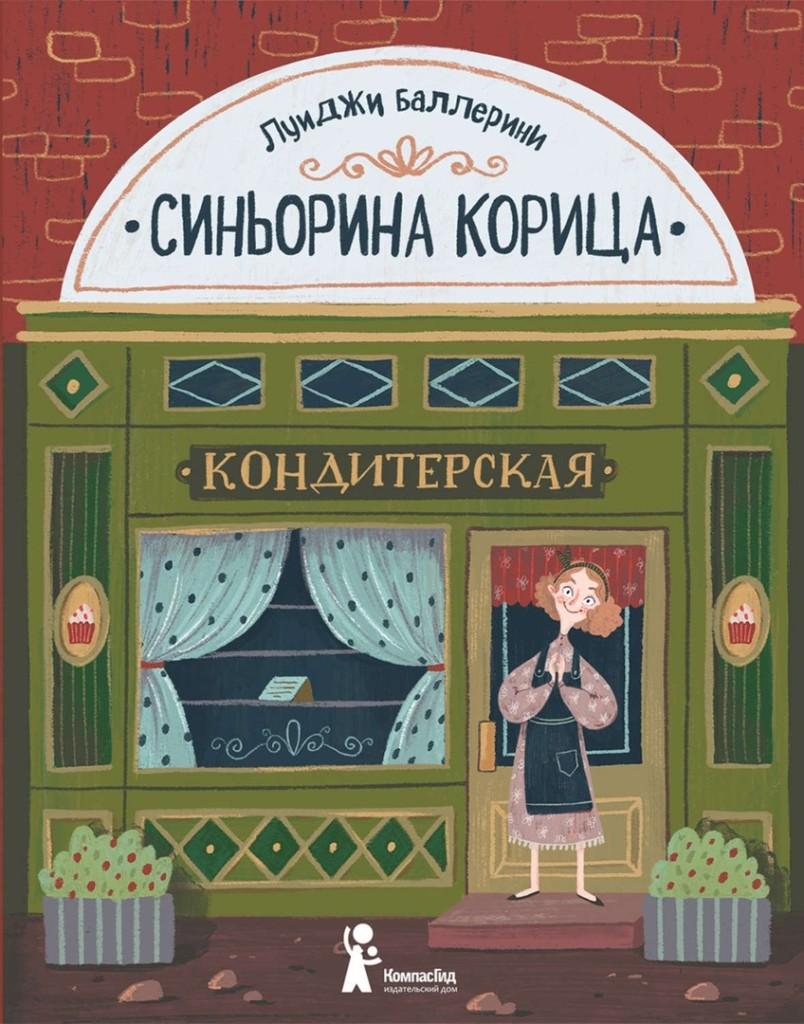 b 10 детских книг  b   чтобы продлить лето koritsa