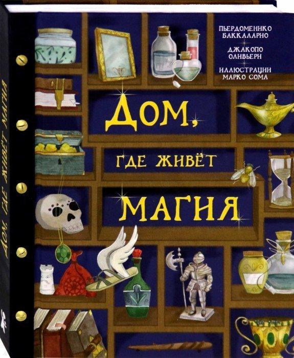 b 10 детских книг  b   чтобы продлить лето magiya
