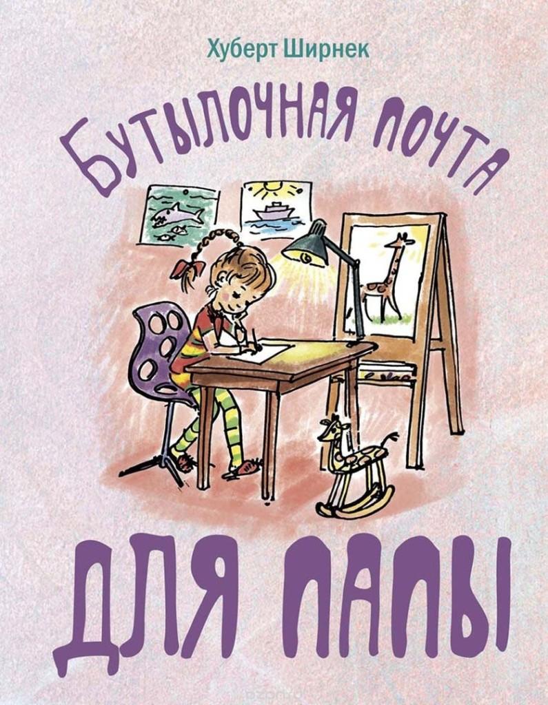 b 10 детских книг  b   чтобы продлить лето pochta