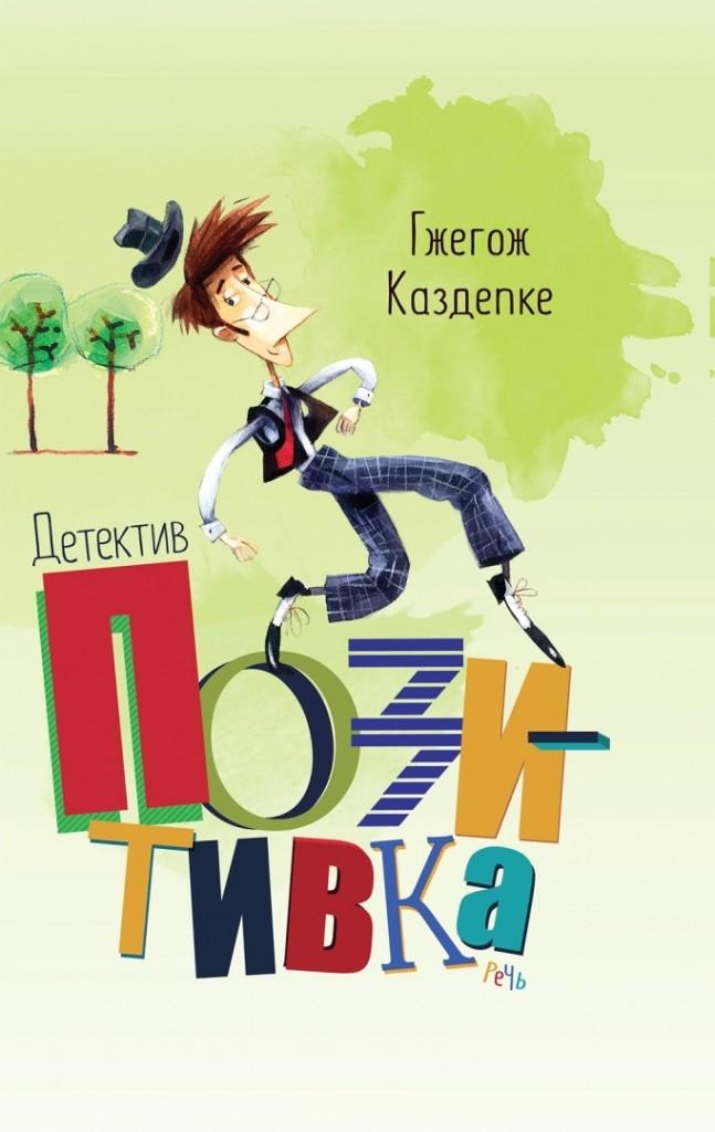 b 10 детских книг  b   чтобы продлить лето pozitivka