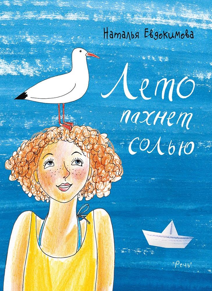 b 10 детских книг  b   чтобы продлить лето sol