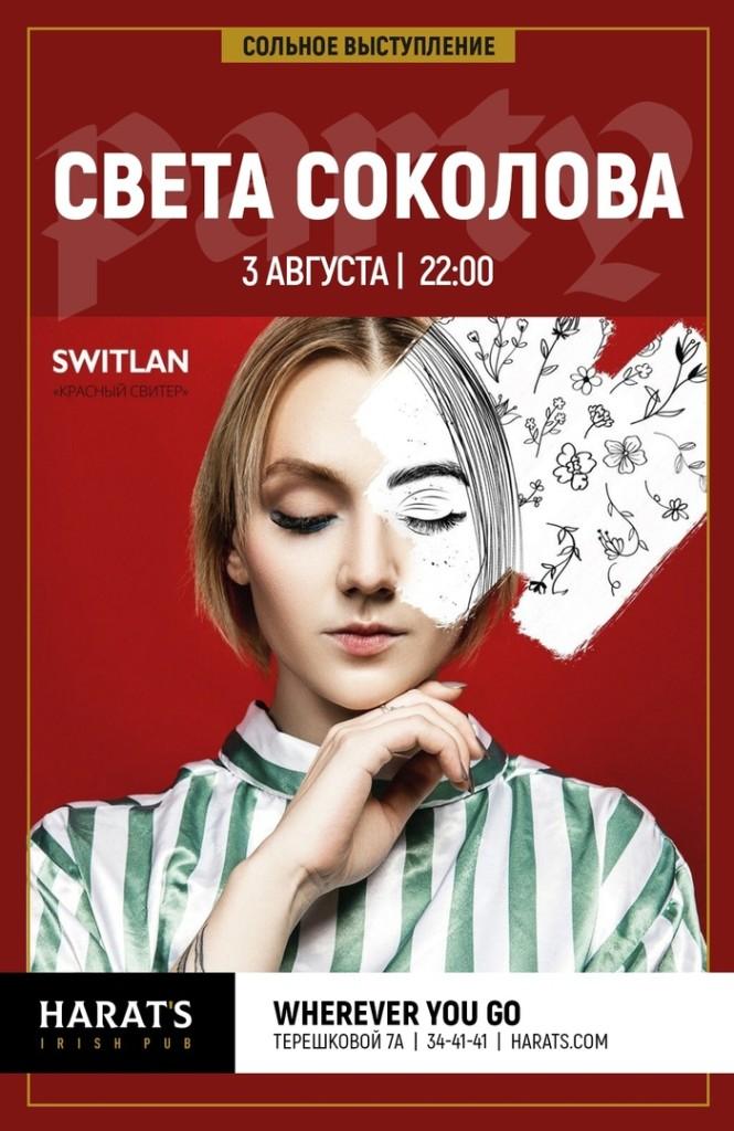 Все занятия    на ближайшие выходные sveta-sokolova