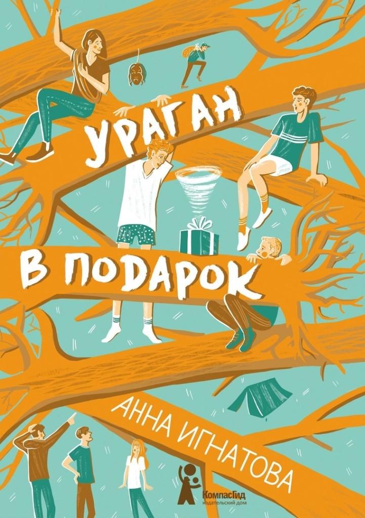 b 10 детских книг  b   чтобы продлить лето uragan