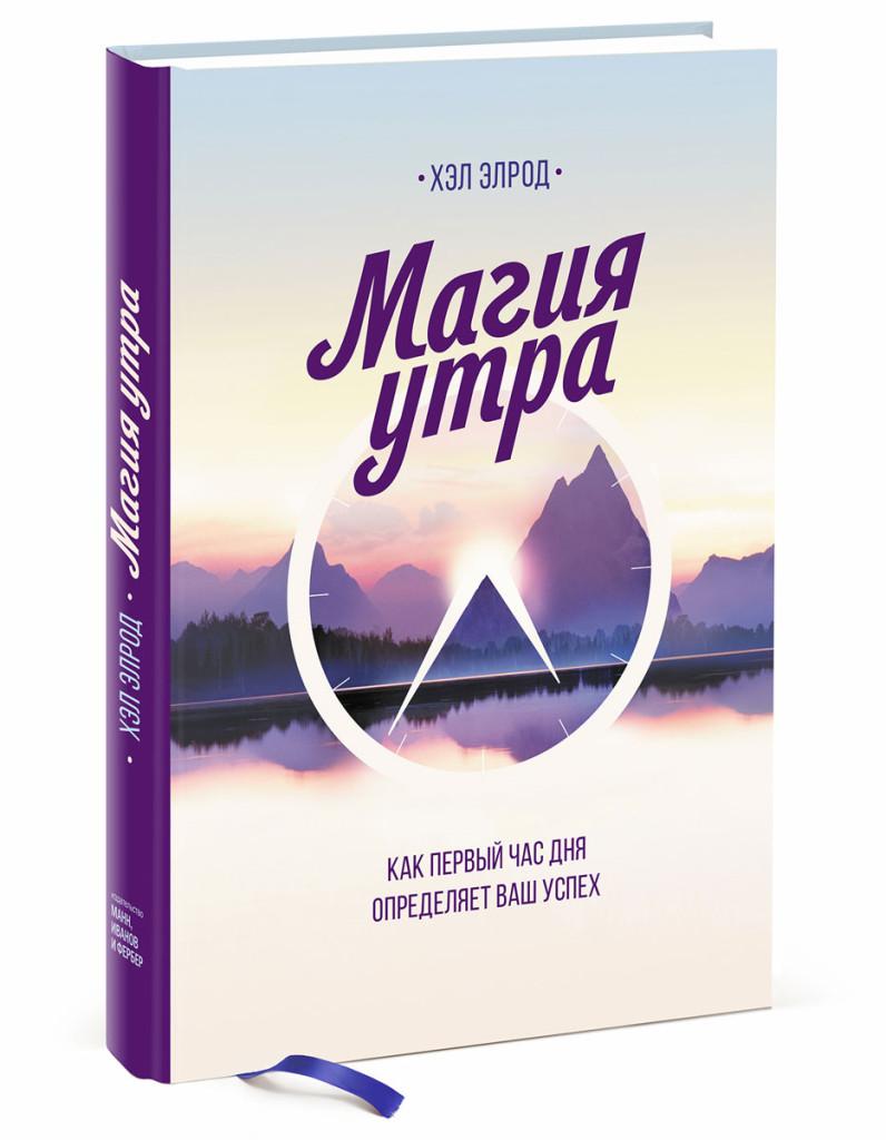 b Учимся пофигизму  b   осознанности и коммуникативному гипнозу  10 книг на октябрь magia