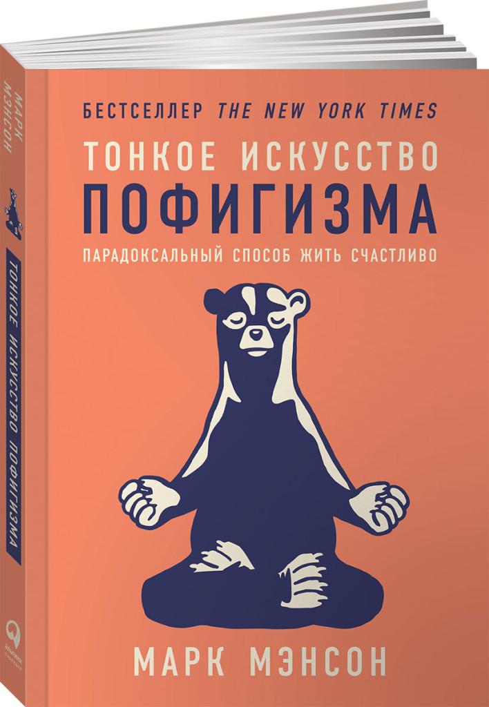 b Учимся пофигизму  b   осознанности и коммуникативному гипнозу  10 книг на октябрь тонкое искусство