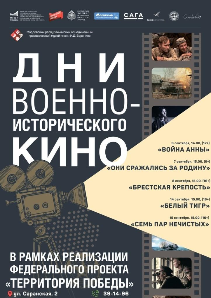 Все занятия    на ближайшие выходные dni_kino