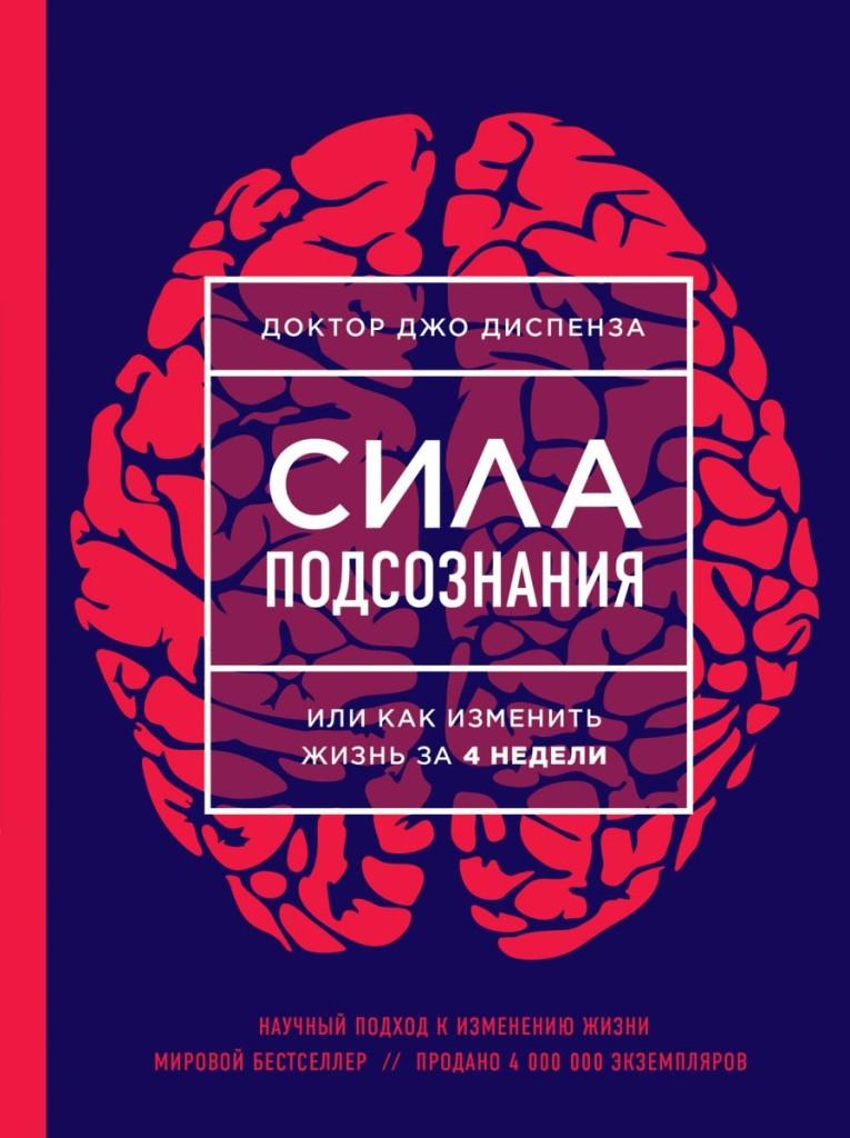 b Учимся пофигизму  b   осознанности и коммуникативному гипнозу  10 книг на октябрь sila