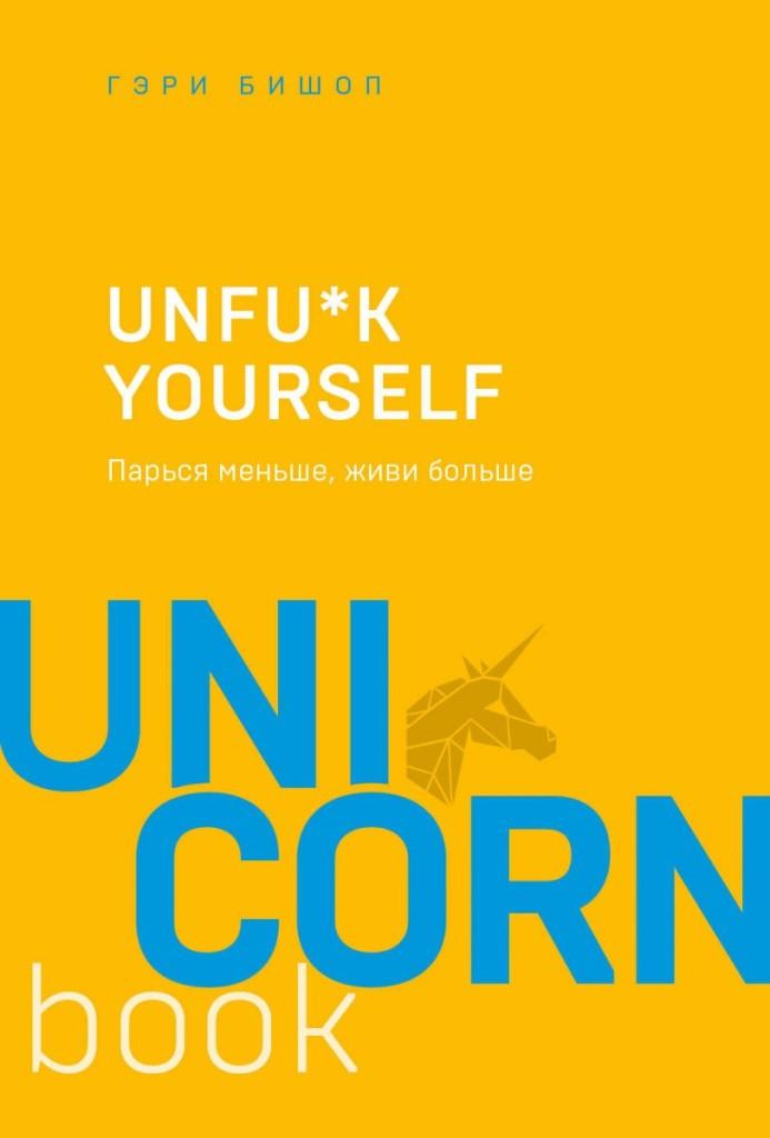 b Учимся пофигизму  b   осознанности и коммуникативному гипнозу  10 книг на октябрь unfuck yourself