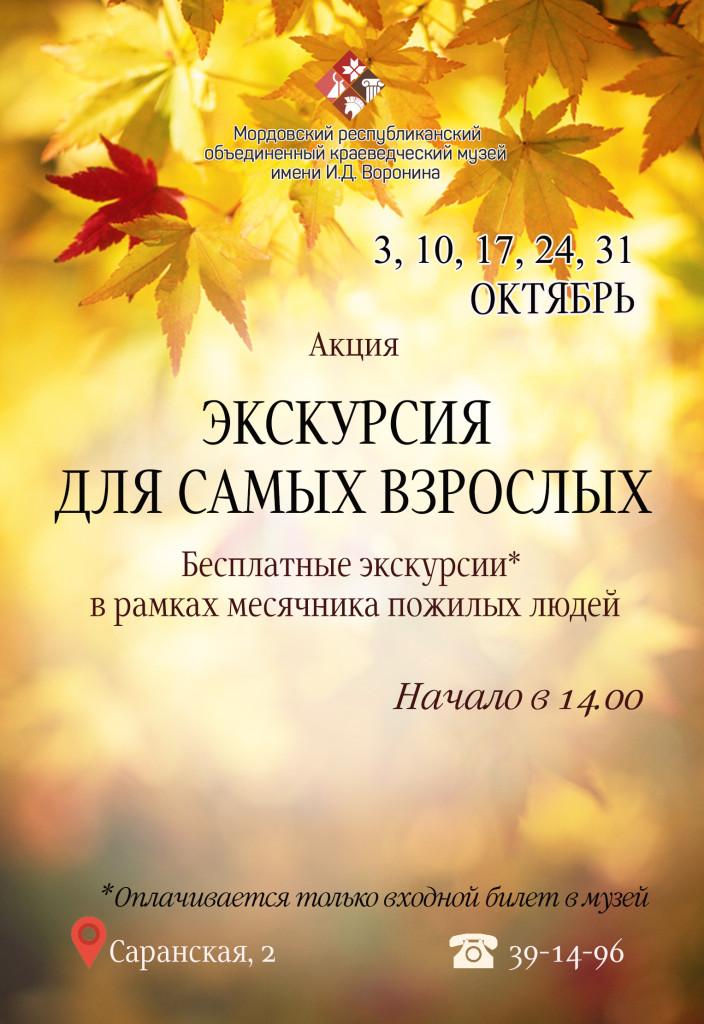 Все занятия    на ближайшие выходные Den_pozhilykh_lyudey