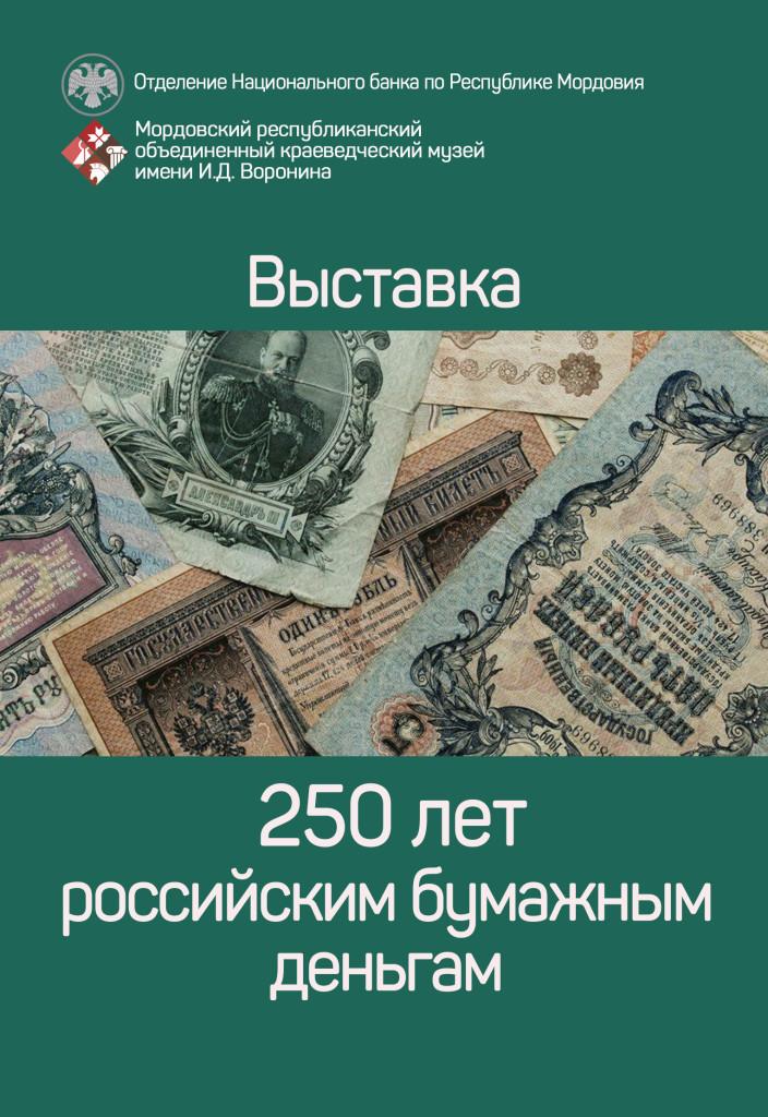 Все занятия    на ближайшие выходные 250 лет деньгам
