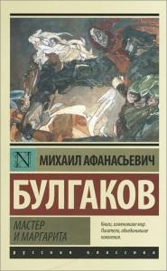 Где купить книг  если ты живешь в Саранске  подешевле и побыстрее bulgakov