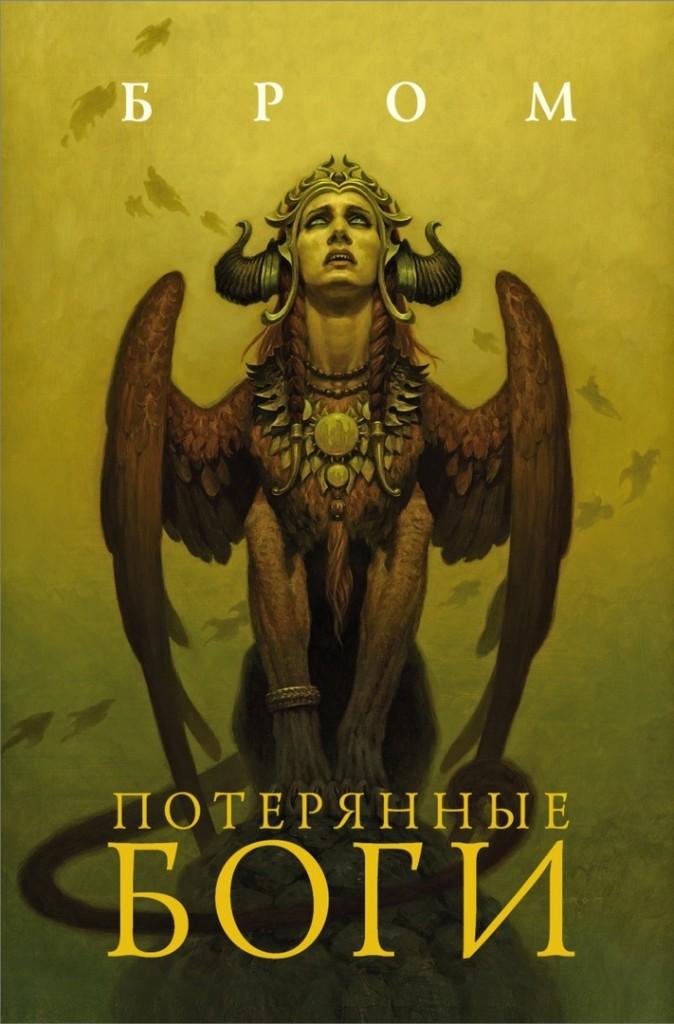 Читаем в ноябре про старых богов  Пеннивайза и  b другое фэнтези в духе  Игры престолов   b  pot-b