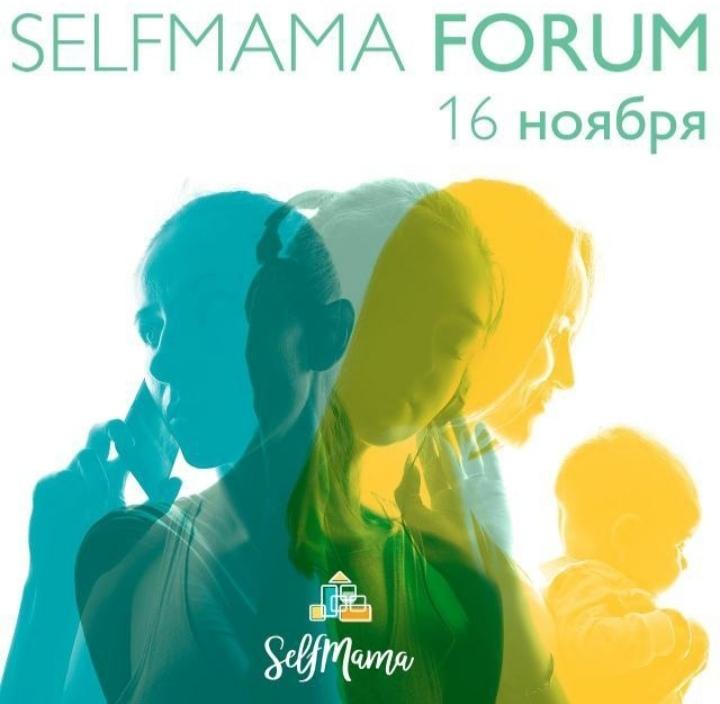 Все занятия    на ближайшие выходные selfmama