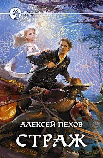 Читаем в ноябре про старых богов  Пеннивайза и  b другое фэнтези в духе  Игры престолов   b  strazh