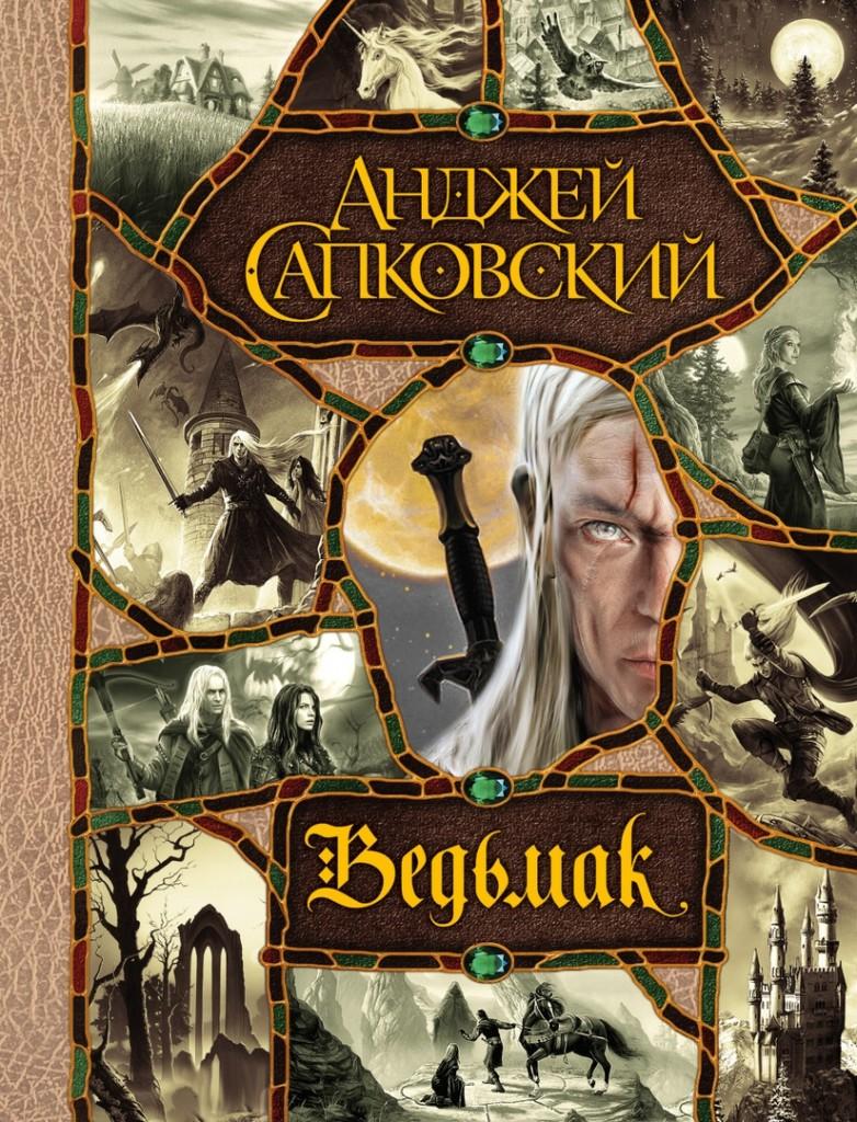 Читаем в ноябре про старых богов  Пеннивайза и  b другое фэнтези в духе  Игры престолов   b  vedmak