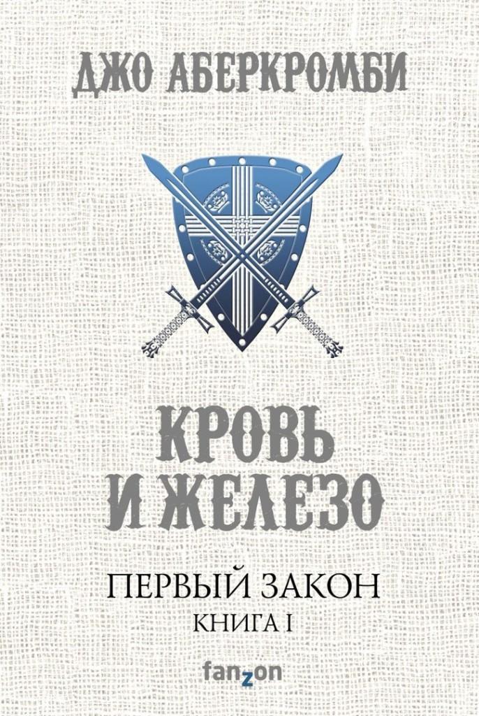 Читаем в ноябре про старых богов  Пеннивайза и  b другое фэнтези в духе  Игры престолов   b  zhelezo