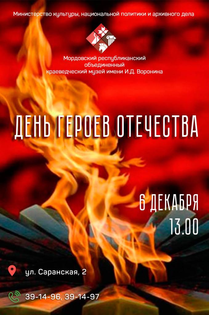 Все занятия    на ближайшие выходные Den_geroev