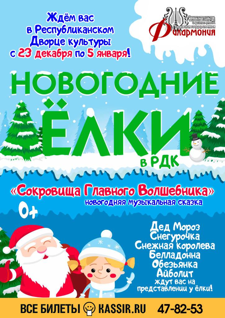 Елочка  гори  топ 12 новогодних елок для детей filarmoniya