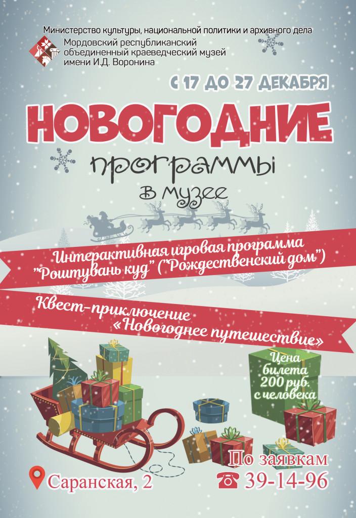 Елочка  гори  топ 12 новогодних елок для детей muzei-voronina