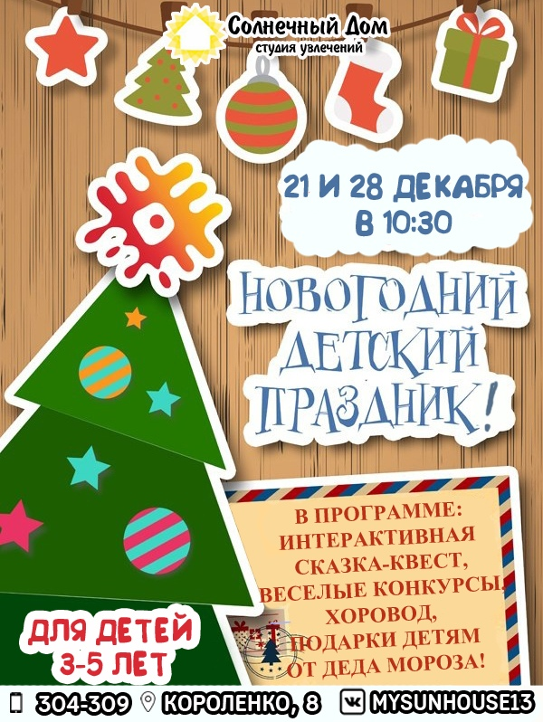 Елочка  гори  топ 12 новогодних елок для детей solnechnyi-dom