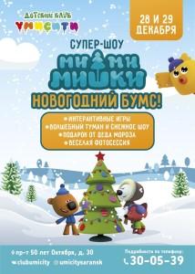 Елочка  гори  топ 12 новогодних елок для детей umi-siti-2