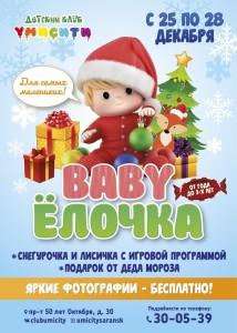 Елочка  гори  топ 12 новогодних елок для детей umi-siti
